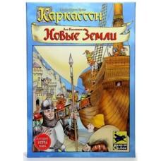 Каркассон Нові Землі (Каркассон Новые Земли), рус.