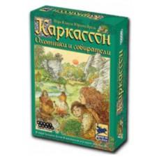 Каркассон Мисливці та Збирачі (Охотники и Собиратели), рус.