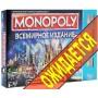 Монополия Всемирная