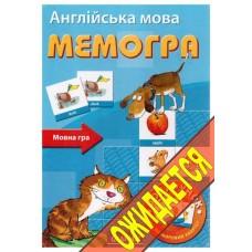 Мемогра. Англійська мова