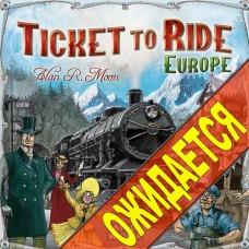 Ticket to Ride Europe (Билет на поезд), англ.