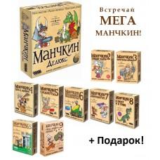 Набір Манчкин + 9 доповнень!