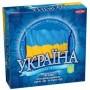Україна (Украина. Вопросы и ответы)