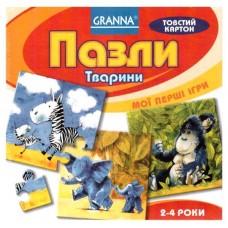 Пазли Тварини (Гранна)