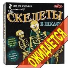 Скелети в шафі
