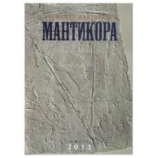 Мантикора 2. Альманах фантастики