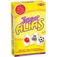 Аліас для дітей дорожня (Alias Junior compact)