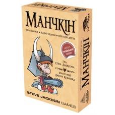 Манчкін, українською