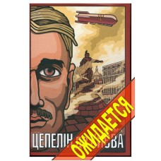 Цепелін до Києва (Ігор Сілівра)