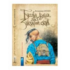 Бісова душа або Заклятий скарб (Володимир Арєнєв) с автографом