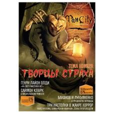 Журнал ФанCity №01 /2013