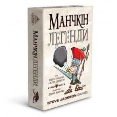 Манчкін Легенди
