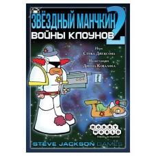 Манчкин Звездный 2. Войны клоунов
