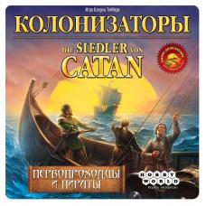 CATAN. Первопроходцы и пираты (Колонизаторы)