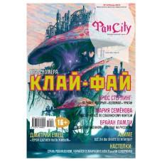 Журнал ФанCity №04/2014