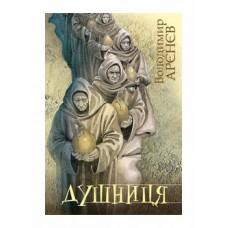 Душніця (Володимир Арєнєв) з автографом