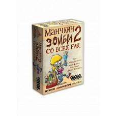 Манчкин Зомбі 2. З усіх рук