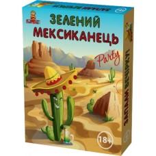 Зелений мексиканець укр /рус
