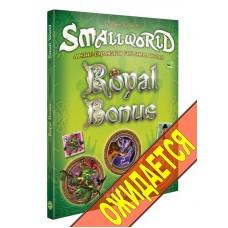 Small World. Royal Bonus (Королівське доповнення)