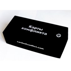 Карты Конфликта (Cards Against Humanity)