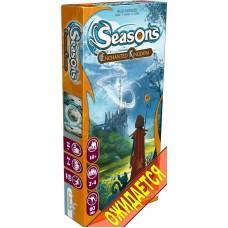 Seasons. Enchanted Kingdom (Сезони. Зачаровані королівство)