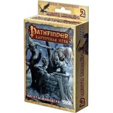 Pathfinder. Адепти шкуродерками (ВРВ 2)