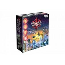 Зоряні імперії. подарункове видання