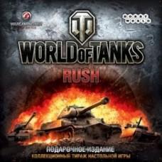 World of Tanks. Rush (Танки). подарункове видання