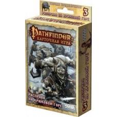 Pathfinder. Расправа на Крюковой горе (ВРВ 3)