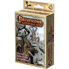 Pathfinder. Фортеця кам'яних велетнів (ВРВ 4)