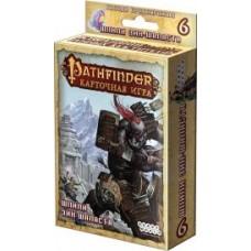 Pathfinder. Шпилі Зін-Шаласта (ВРВ 6)