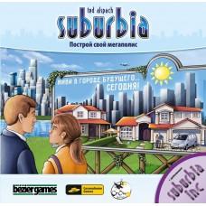 Субурбия (Suburbia + Suburbia Inc) рус
