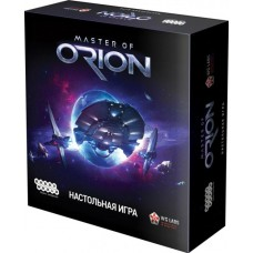 Master of Orion. The Board Game
