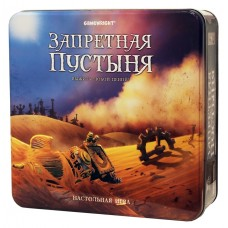 Заборонена пустеля (Forbidden Desert) Рус.