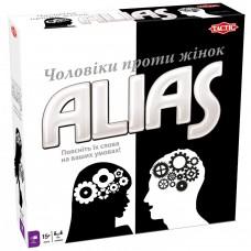 Аліас Чоловіки проти жінок (Алиас, Women vs Men Alias), укр.