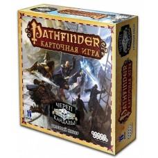 Pathfinder. Череп і Кайдани (база)