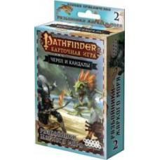 Pathfinder. Разбойники Жаркого моря (ЧиК 2)