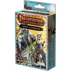 Pathfinder. Череп и Кандалы. Колода дополнительных персонажей