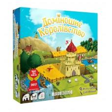 Доміношне королівство (Kingdomino, Кингдомино, Кінгдоміно)