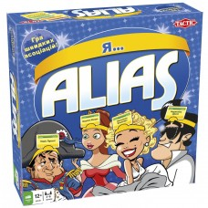 Я... Аліас (укр.)