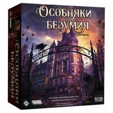 Особняки Безумия Вторая редакция рус. (Mansions of Madness Second Edition)