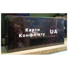 Карти конфлікту UA (Карти Конфлікту українською)