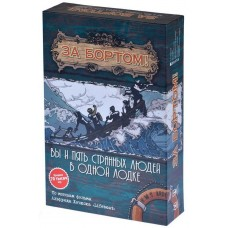 За бортом! (Lifeboat) 2-е издание