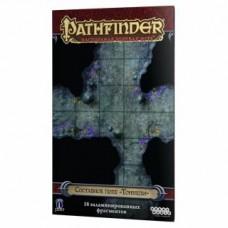 Pathfinder. Складений поле Тунелі
