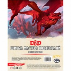 Dungeons & Dragons. Ширма мастера подземелий Реинкарнация