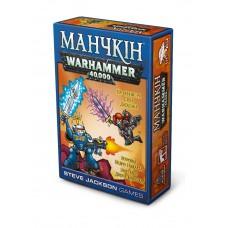Манчкін Warhammer 40K (укр.)