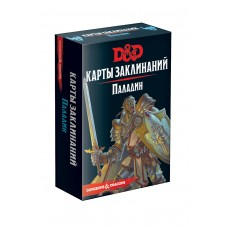 Dungeons & Dragons Карти заклинань. Паладин