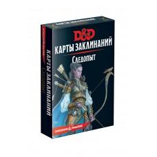 Dungeons & Dragons Карты заклинаний. Следопыт