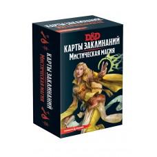 Dungeons & Dragons Карты заклинаний. Мистическая магия