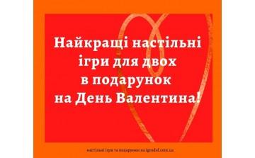 Лучшие игры для двоих на 14 февраля (День Валентина)